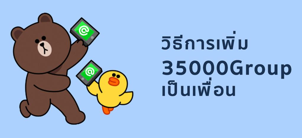 วิธีการเพิ่ม 35000Group เป็นเพื่อน